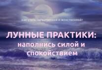 Постер: Лунные практики: наполнись силой и спокойствием