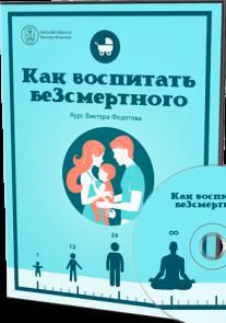 Постер: Как воспитать беЗсмертного