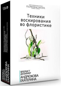 Постер: Техники воскирования во флористике