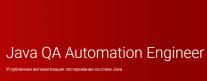 Постер: Java QA Engineer