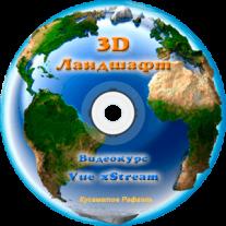 Постер: 3D Ландшафт