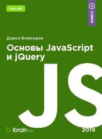 Постер: Основы JavaScript и jQuery