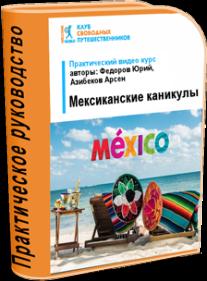 Постер: Мексиканские каникулы