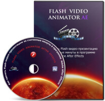 Постер: Flash Video Animator Premier