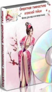 Постер: Секретная гимнастика японской гейши