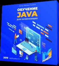 Постер: Обучение Java для начинающих