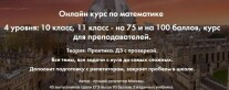 Постер: Онлайн-подготовка к ЕГЭ по математике