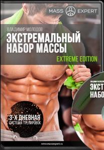 Постер: Экстремальный набор мышечной массы