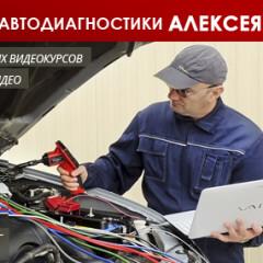 Школа автодиагностики Алексея Пахомова