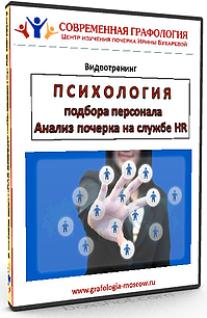 Постер: Психология подбора персонала. Анализ почерка