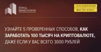 Постер: 5 проверенных способов, как заработать 100 тысяч на криптовалюте