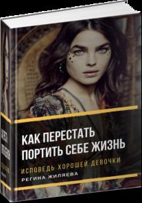 Постер: Исповедь хорошей девочки. Как перестать портить себе жизнь