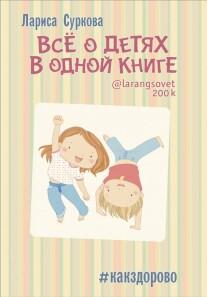Постер: Всё о детях в одной книге
