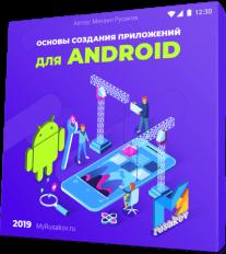 Постер: Основы создания приложений для Android