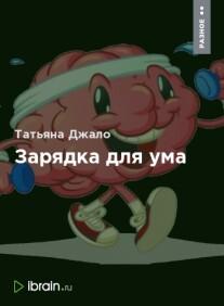 Постер: Зарядка для ума