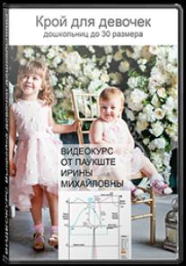 Постер: Крой для девочек дошкольниц до 30 размера