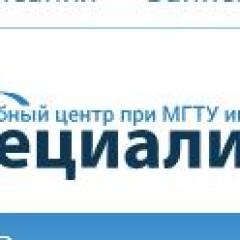 Учебный центр «СПЕЦИАЛИСТ» при МГТУ им. Н.Э. Баумана