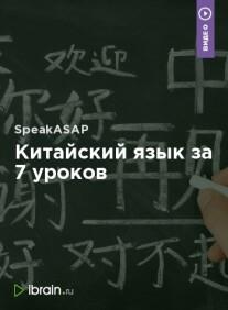 Постер: Китайский язык за 7 уроков