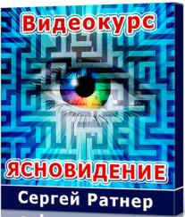 Постер: Ясновидение