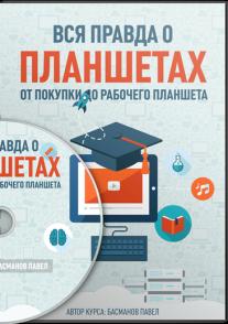 Постер: Вся правда о планшетах. От покупки до рабочего планшета