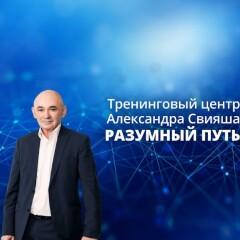 Тренинговый центр Александра Свияша «Разумный путь»