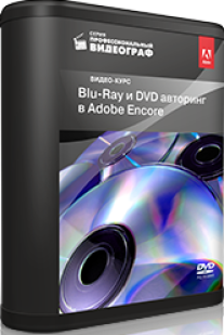Постер: Blu-Ray и DVD-авторинг в Adobe Encore