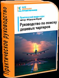 Постер: Руководство по поиску дешевых чартеров