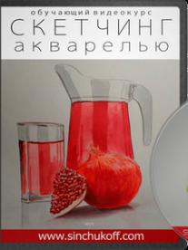 Постер: Скетчинг акварелью