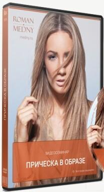 Постер: Прическа в образе