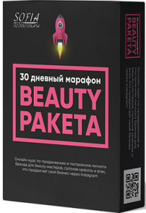 Постер: Beauty-ракета