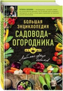 Постер: Большая энциклопедия садовода-огородника от А до Я