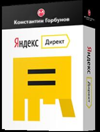 Постер: Настройка рекламы в Яндекс Директ