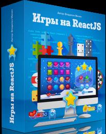 Постер: Игры на ReactJS