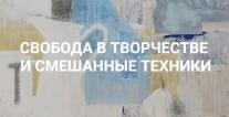 Постер: Свобода в творчестве и смешанные техники