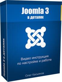 Постер: Joomla 3 в деталях