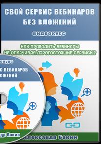 Постер: Свой сервис вебинаров без вложений