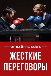Постер: Жесткие переговоры