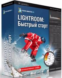 Постер: Lightroom: быстрый старт