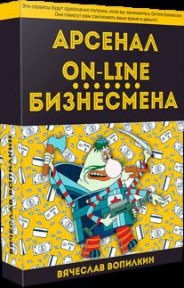 Постер: Арсенал On-line Бизнесмена
