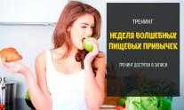 Постер: Неделя волшебных пищевых привычек