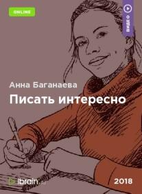 Постер: Писать интересно