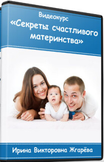 Постер: Секреты счастливого материнства