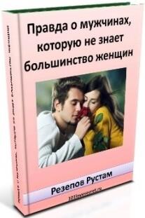 Постер: Правда о мужчинах, которую не знает большинство женщин