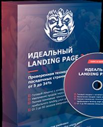 Постер: Идеальный Landing Page 3.0