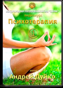 Постер: Психотерапия: как управлять своими эмоциями. Часть 1