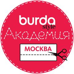 Академия BURDA