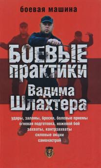 Постер: Боевые практики Вадима Шлахтера