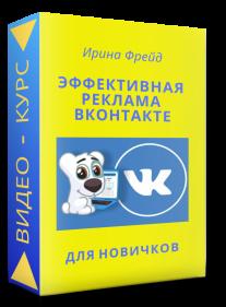 Постер: Эффективная реклама ВКонтакте для новичков