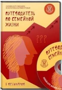 Постер: Путеводитель по семейной жизни
