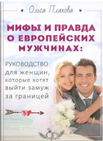 Постер: Мифы и правда о европейских мужчинах